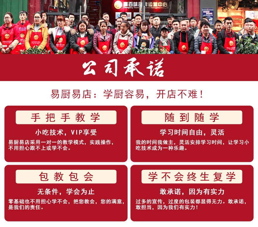 上海生煎包培训学员合影