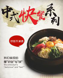 中式快餐系列