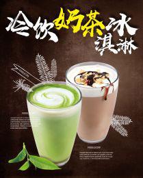 冷饮奶茶冰淇淋