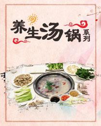 养生汤锅系列