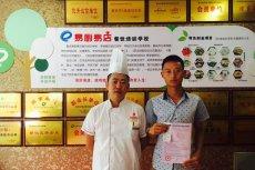 喜报:王先生与易厨易店烧烤