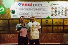 喜报:王先生与易厨易店重庆