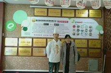 喜报:杨女士与易厨易店重庆