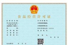 卫生许可证办理流程 办理卫生