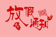 2019年易厨易店春节放假通知