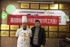 广东广州李先生签约重庆小面技术培训