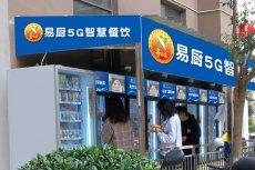 重庆自动无人售货机可售卖生鲜水果蔬菜卤菜盒