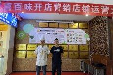 上海吴先生签约卤菜技术培训