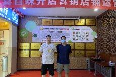 四川何先生签约卤菜技术培训