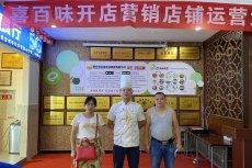 四川杨先生签约重庆小面培训