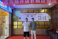 武汉夏先生签约卤菜技术培训