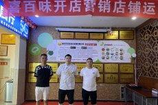 贵州林先生签约烧烤技术培训