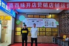 湖南王先生签约辣卤技术培训