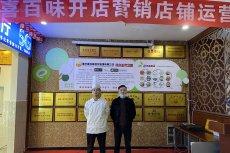 贵州颜先生签约美蛙鱼头培训